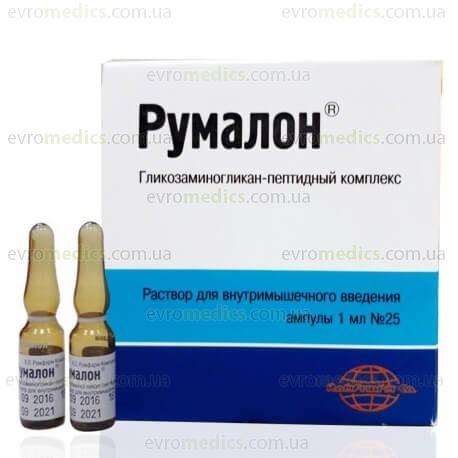 Румалон купить в Киеве и Украине
