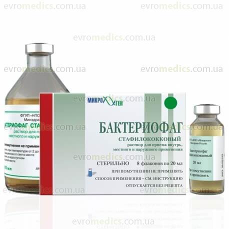 Бактериофаг стафилококковый купить в Киеве и Украине